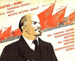 Партия и Ленин - близнецы-братья